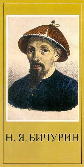 Никита яковлевич бичурин (отец иакинф)