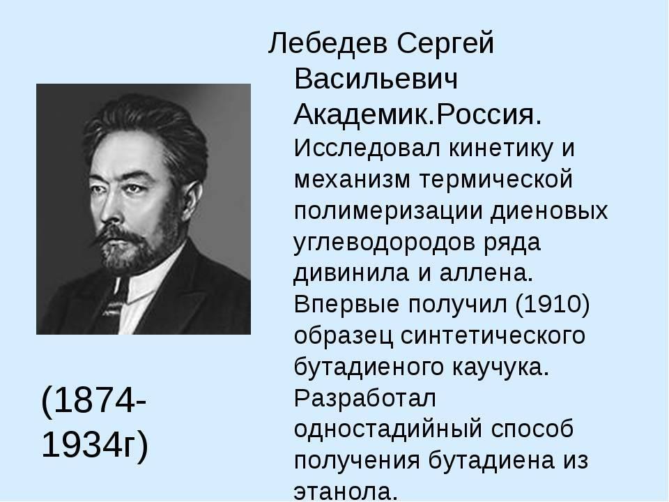 Основные даты жизни и деятельности с. b. лебедева
