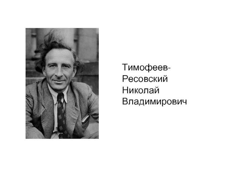 Николай тимофеев-ресовский - вики
