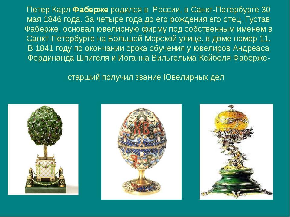 Карл фаберже - знаменитый российский ювелир — общенет