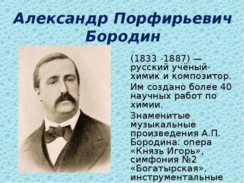 Александр порфирьевич бородин (alexander borodin)   belcanto.ru