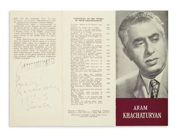 Арам хачатурян — краткая биография | краткие биографии