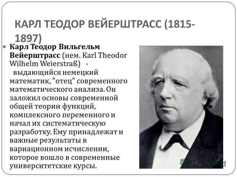 Реферат вейерштрасс карл теодор вильгельм