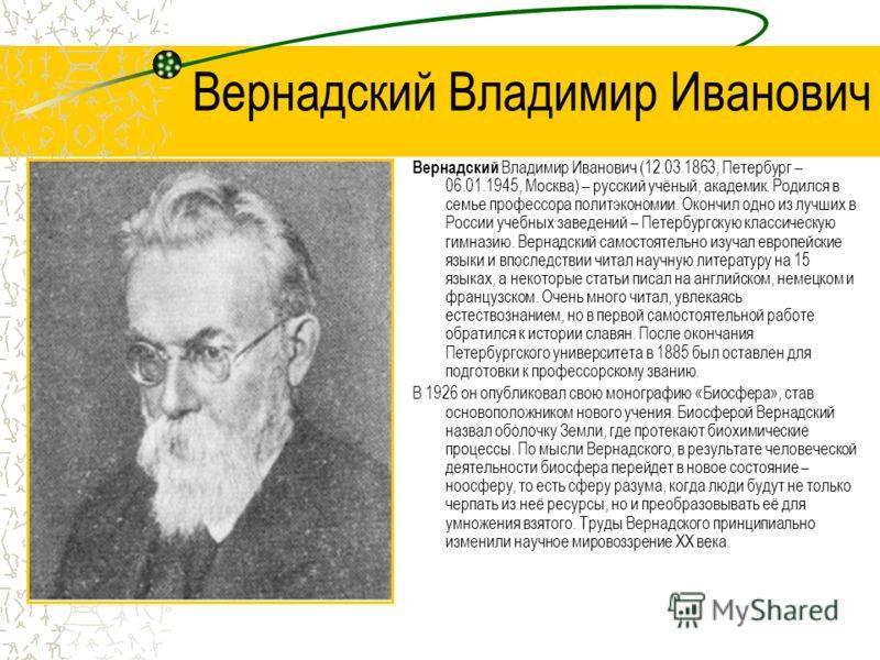 Владимир вернадский - биография