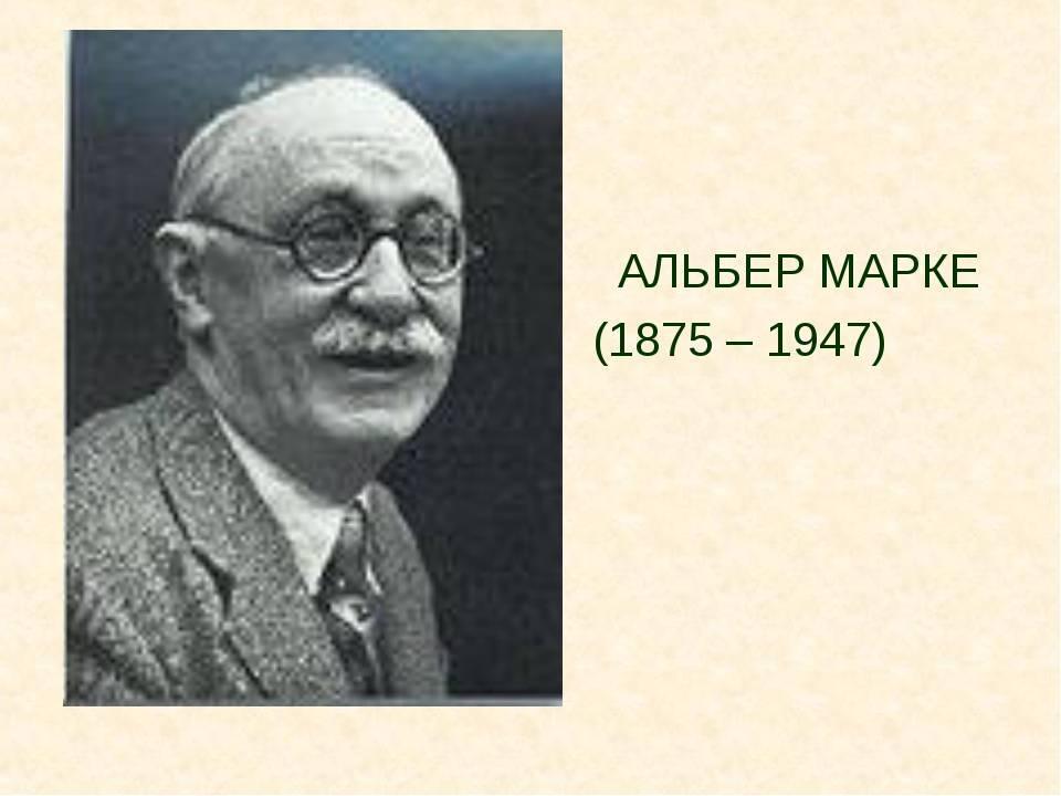 Биография Альбера Марке