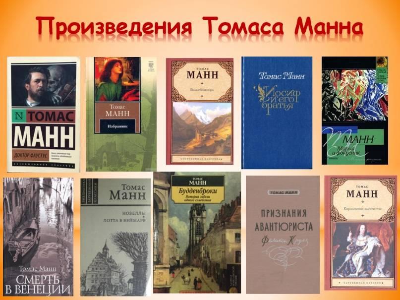 Биография томаса манна, интересные факты из жизни