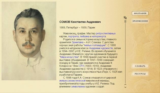 Сомов Константин Андреевич