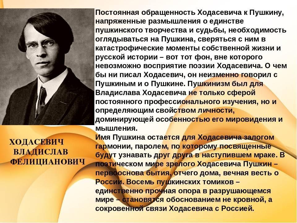 Ходасевич, владислав фелицианович — википедия