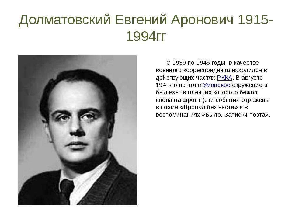 Евгений долматовский — фото, биография, личная жизнь, причина смерти, поэт-песенник - 24сми
