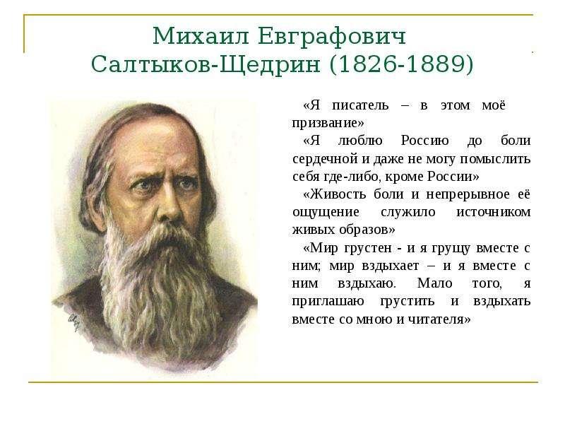 Биография салтыкова-щедрина. жизнь и творчество салтыкова-щедрина михаила евграфовича