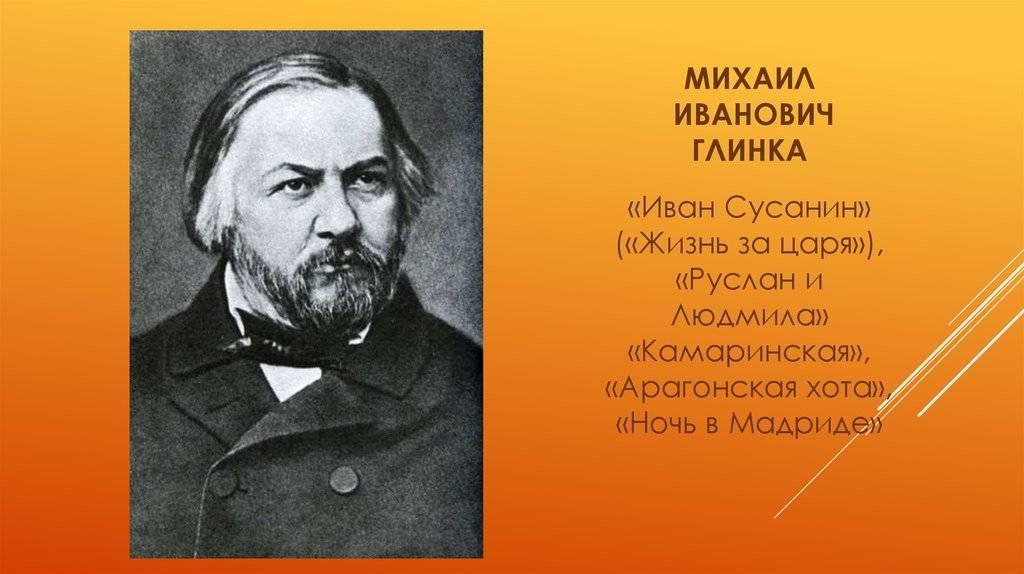 Краткая биография и произведения михаила ивановича глинки