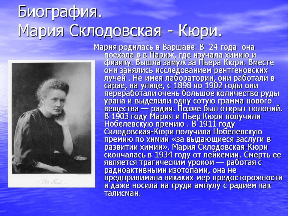 Мария кюри биография физика кратко