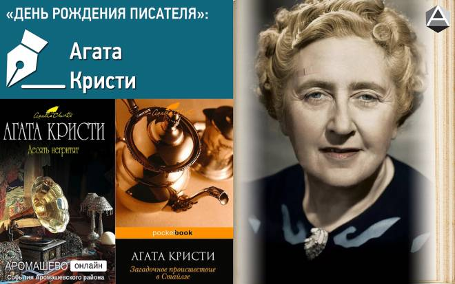 Агата кристи: биография писательницы и непревзойденной королевы детективов