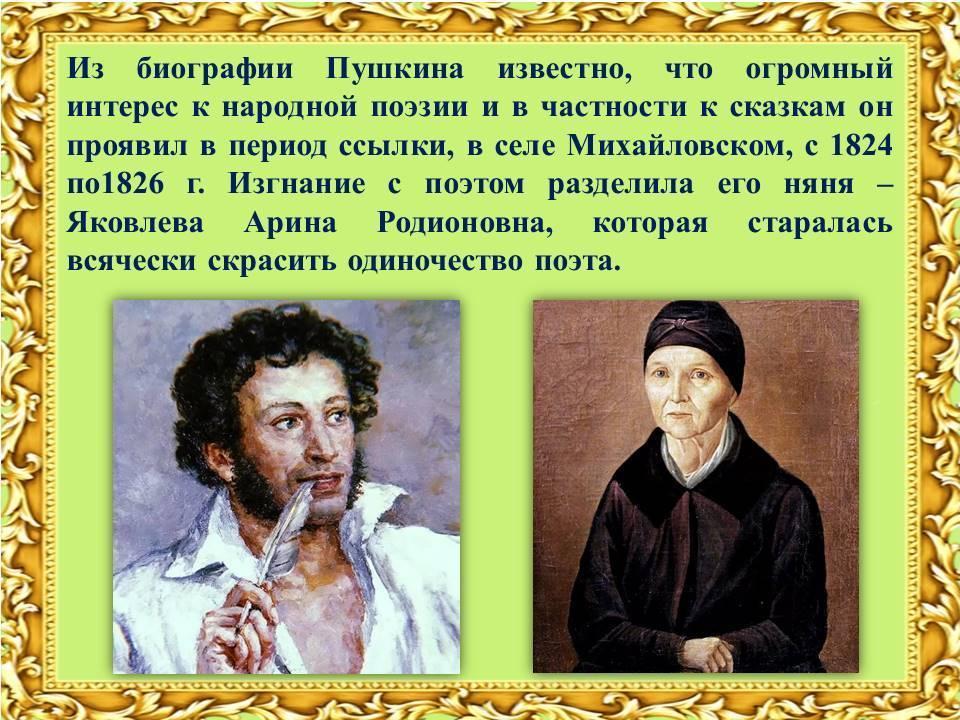 Александр пушкин - биография, факты, фото
