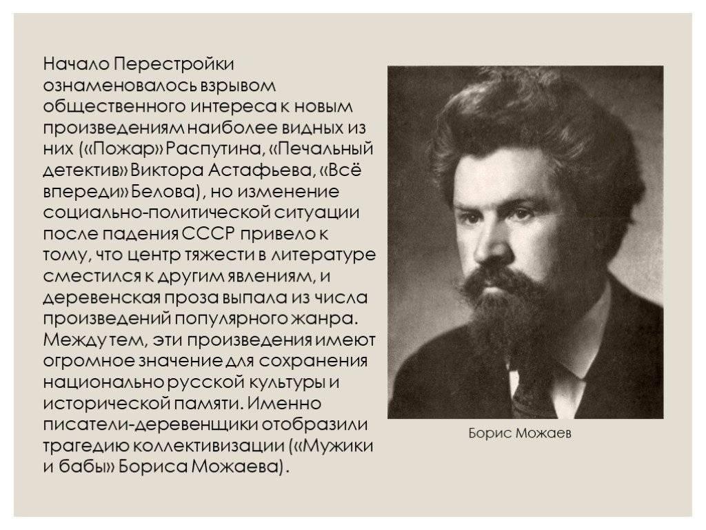 Борис андреевич можаев биография, творчество, основные сочинения, экранизации