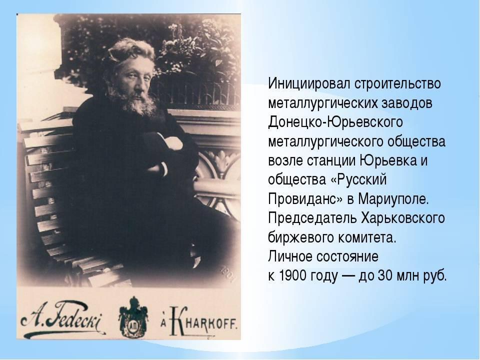 Алчевский, алексей кириллович википедия
