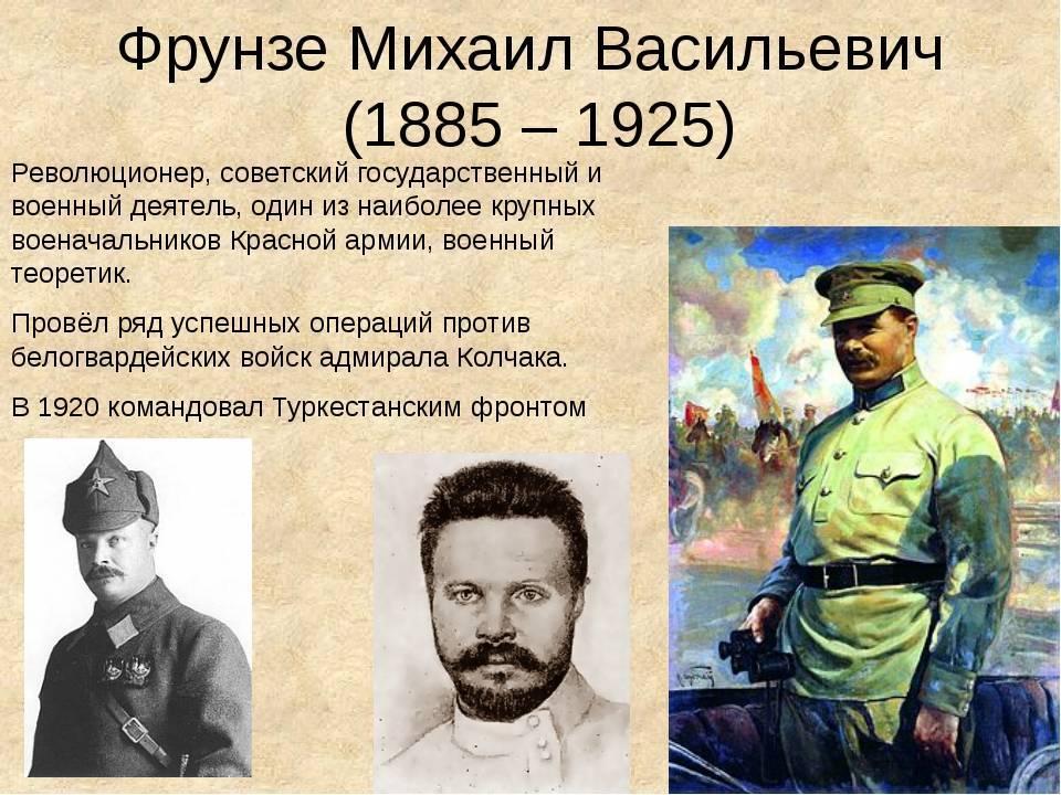 Михаил васильевич фрунзе: краткая биография и фото