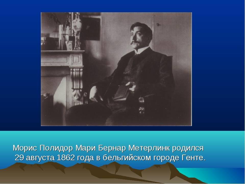 Метерлинк, морис — википедия. что такое метерлинк, морис