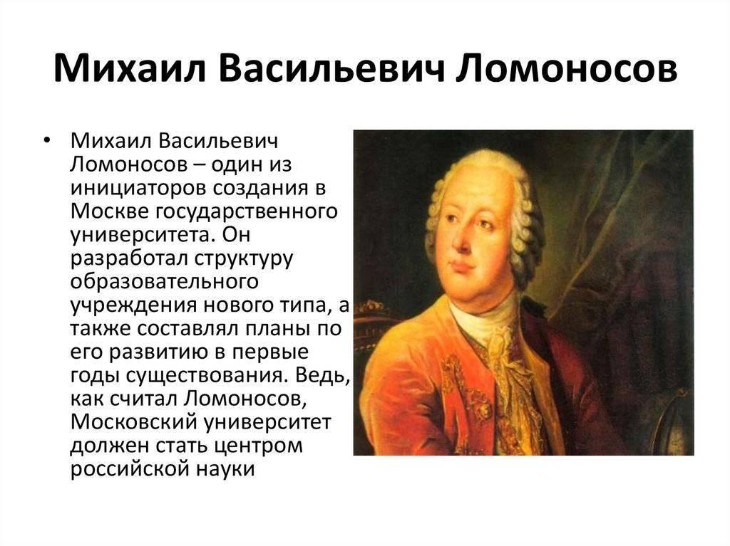 Заслуги ломоносова в науках (кратко). главная заслуга ломоносова. заслуги ломоносова в физике, химии, литературе и русском языке