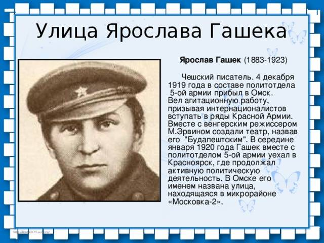 Гашек, ярослав   иркипедия - портал иркутской области: знания и новости