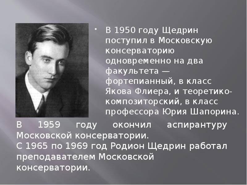 Щедрин, родион константинович