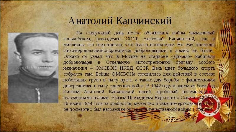 Капчинский, анатолий константинович - что это такое