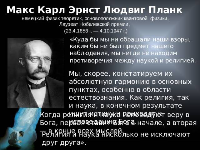 Макс карл эрнст людвиг планк и его вклад в физику презентация, доклад, проект