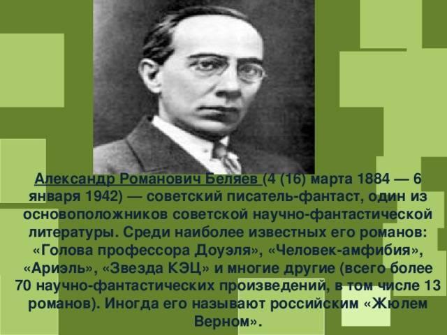 Александр беляев — краткая биография | краткие биографии