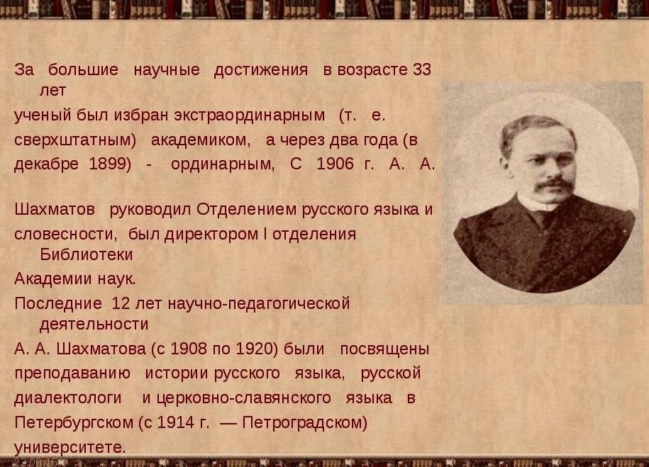 Шахматов, алексей александрович — википедия. что такое шахматов, алексей александрович