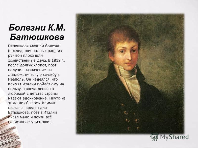 Краткая биография батюшкова -