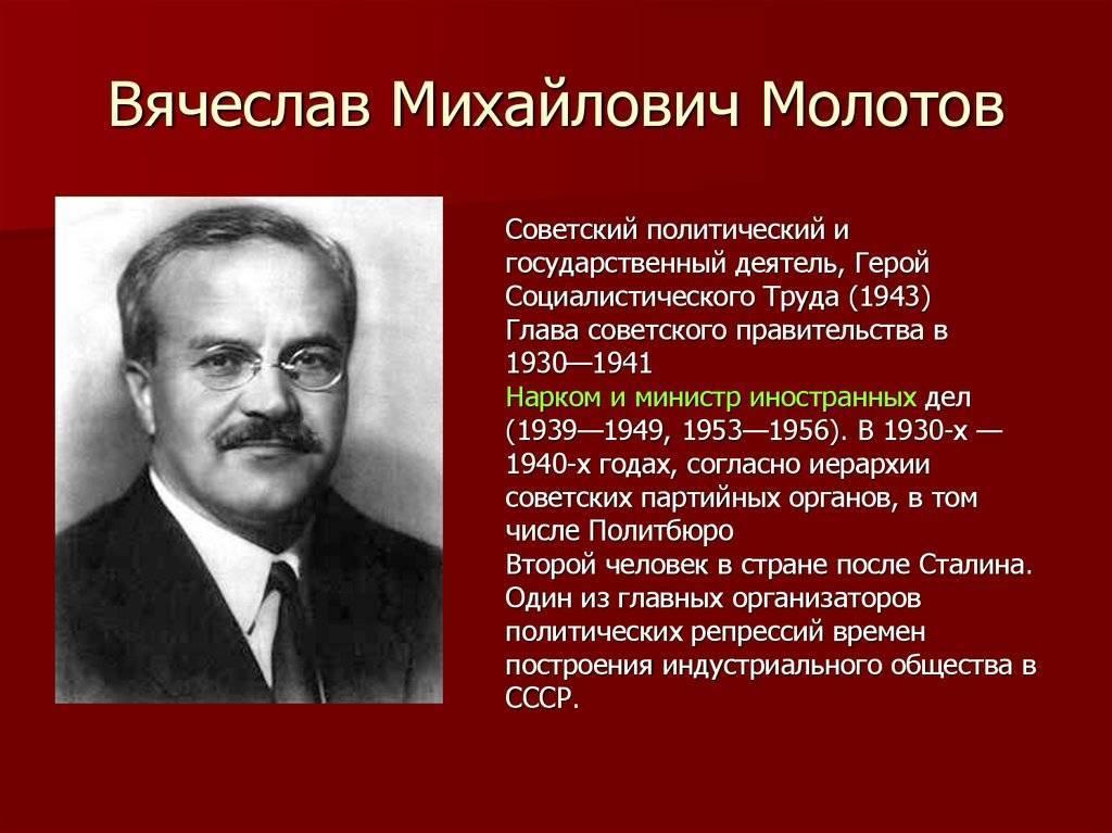 Молотов, вячеслав михайлович биография, детство и юность