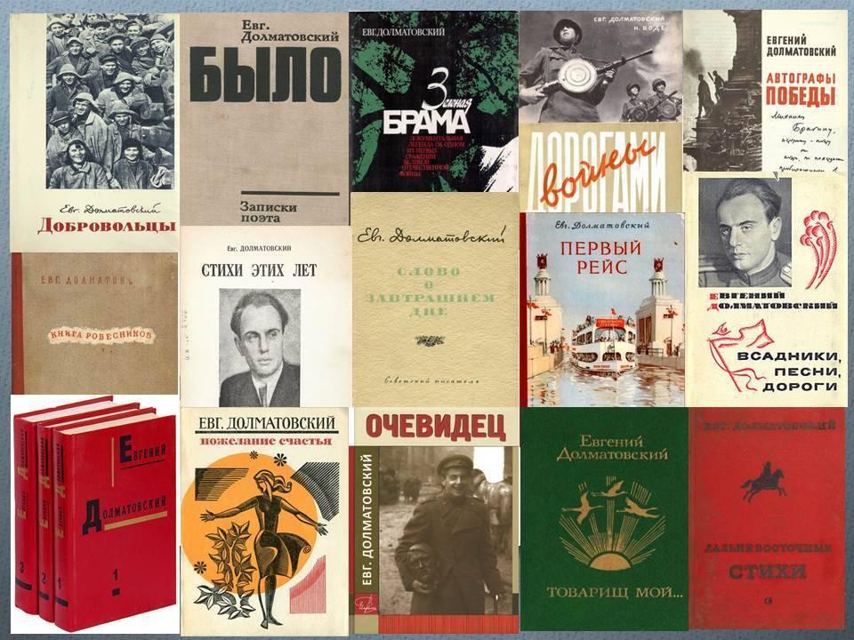 Долматовский, евгений аронович биография, интересные случаи, известные песни на стихи е.а.долматовского