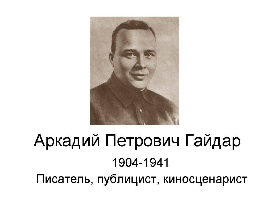 Аркадий гайдар - биография, информация, личная жизнь