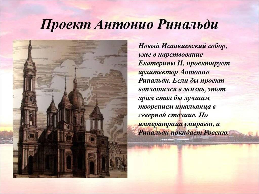 Ринальди антонио – выдающийся итальянец в россии xviii века