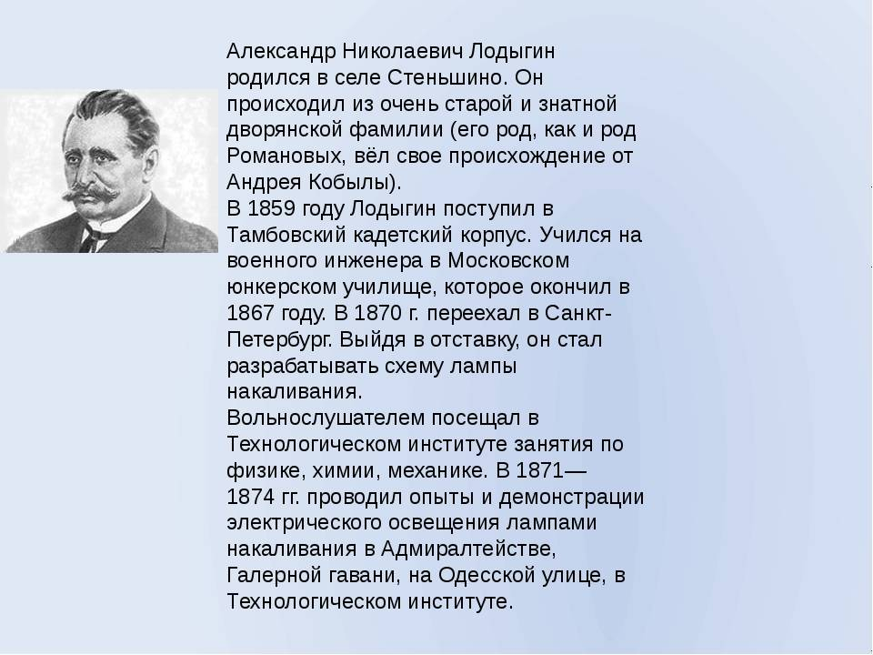 Лодыгин, александр николаевич - вики