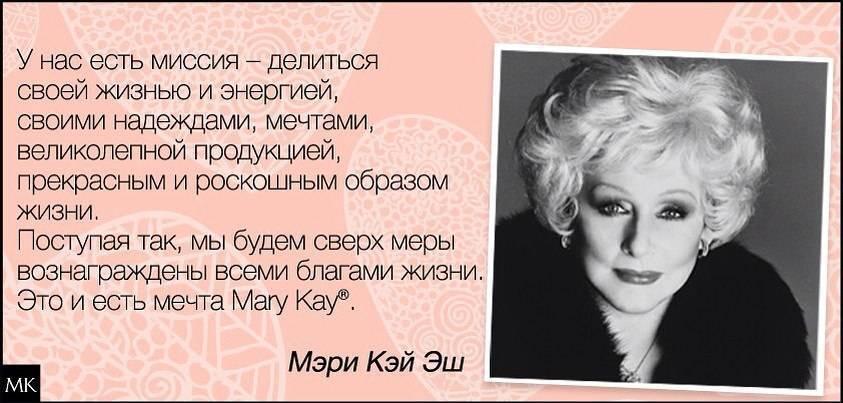 Мэри кэй эш mary kay: путь к успеху