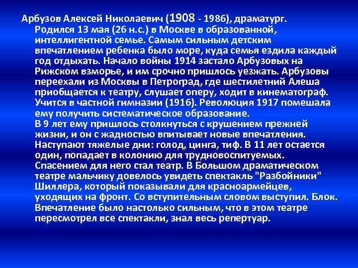Арбузов, алексей николаевич - wiki