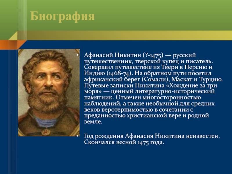 Афанасий никитин —путешественник и первопроходец из твери