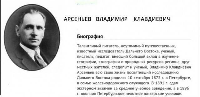 Биография Владимира Арсеньева