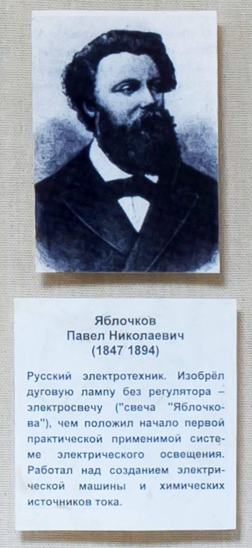 Павел николаевич яблочков: биография