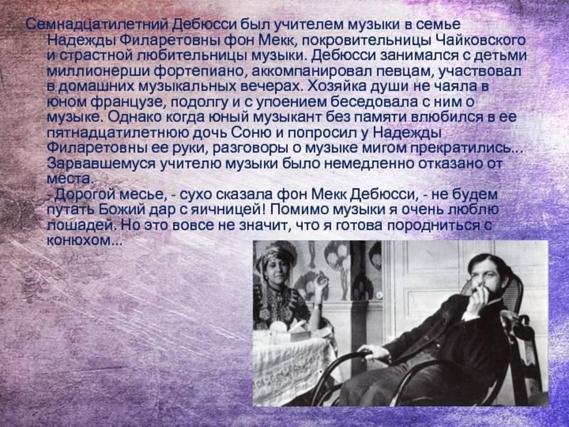 Дебюссиклод