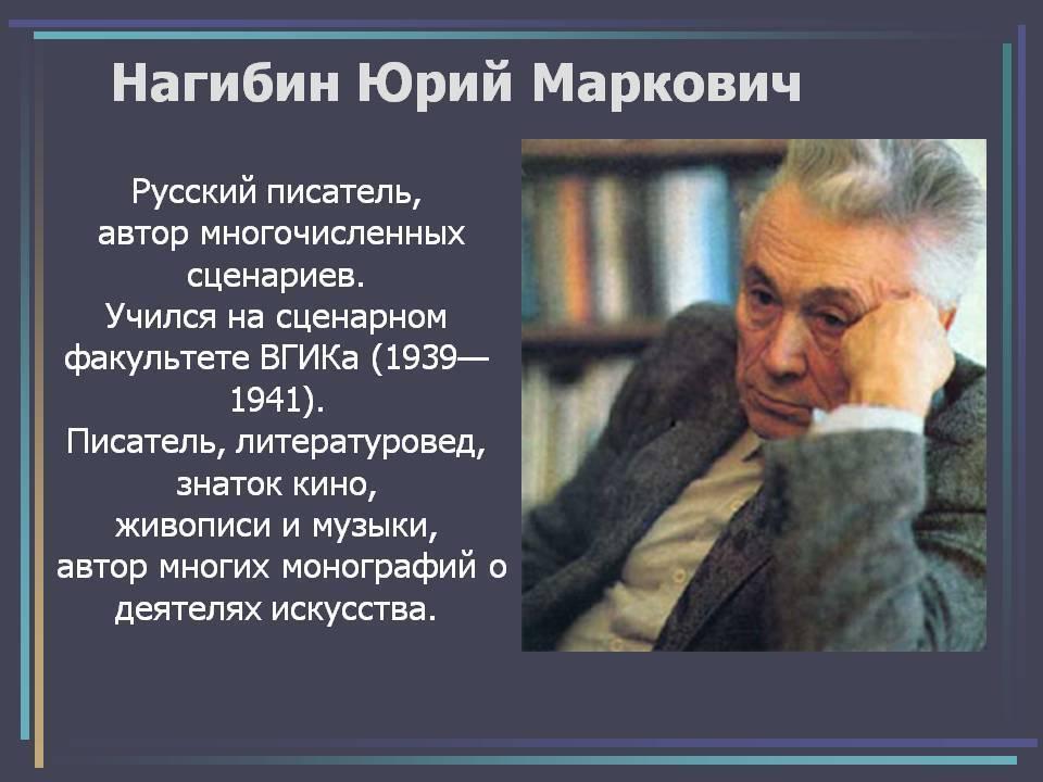 Нагибин, юрий маркович — википедия. что такое нагибин, юрий маркович
