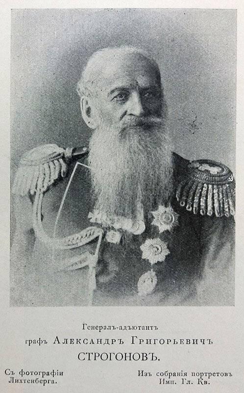 Сергей строганов