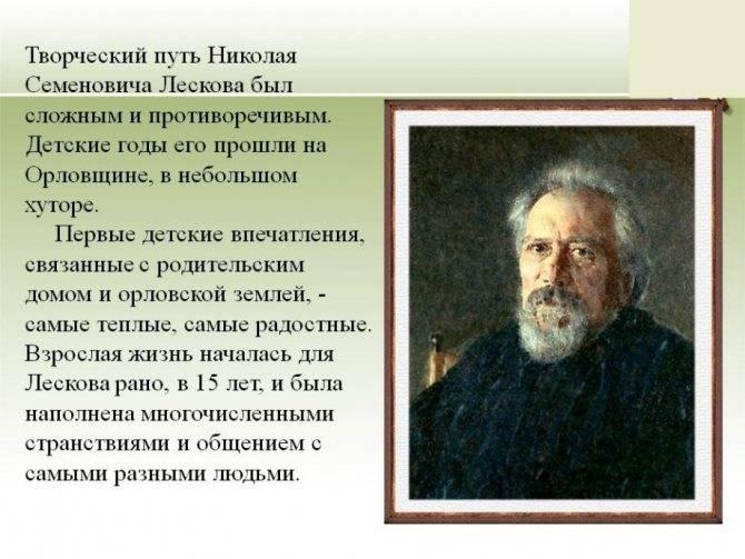 Николай лесков - биография, информация, личная жизнь, фото, видео