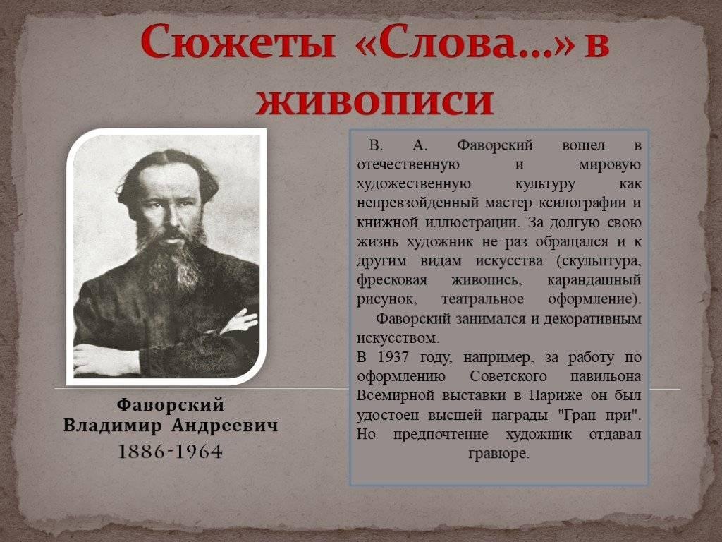 Фаворский, владимир андреевич биография, происхождение, хронология жизни и творчества