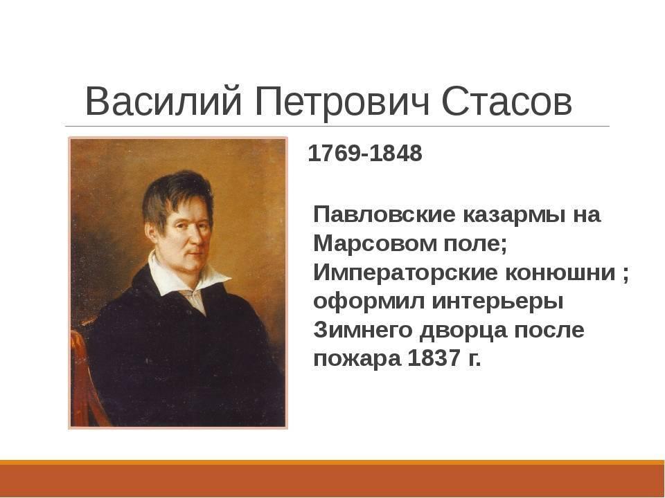 Стасова елена дмитриевна