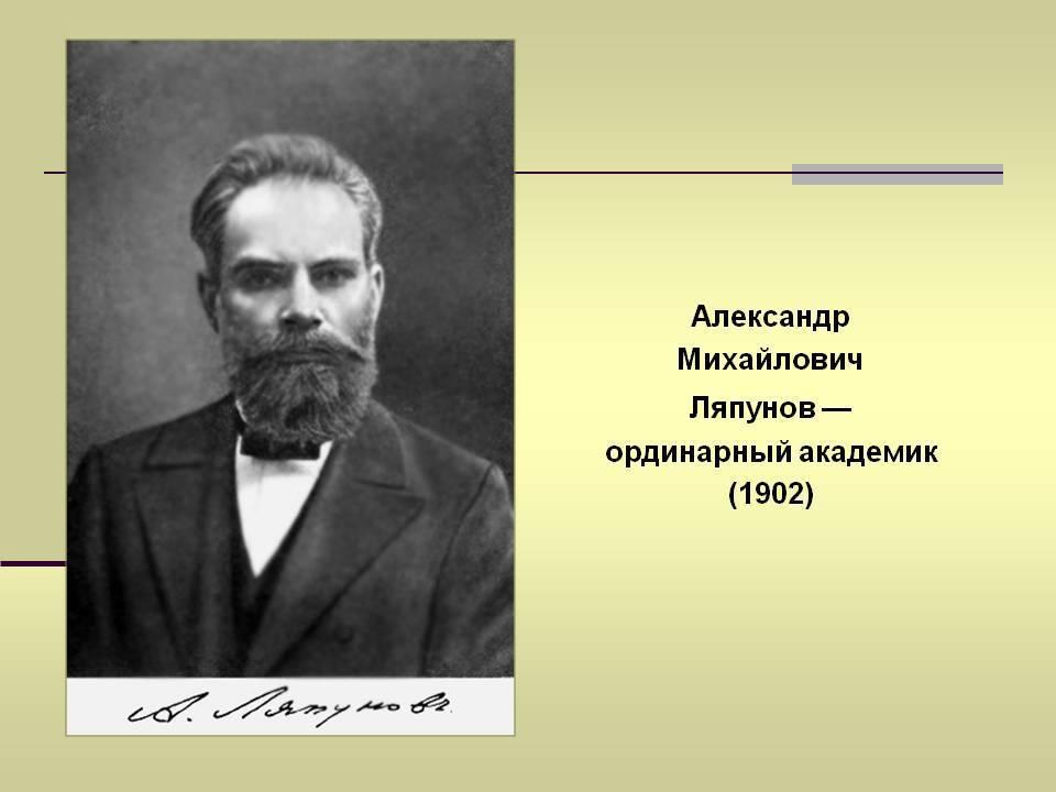 Ляпунов александр михайлович википедия