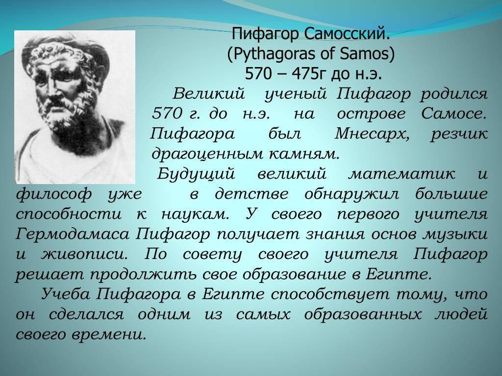 Пифагор самосский биография, фото, семья и дети