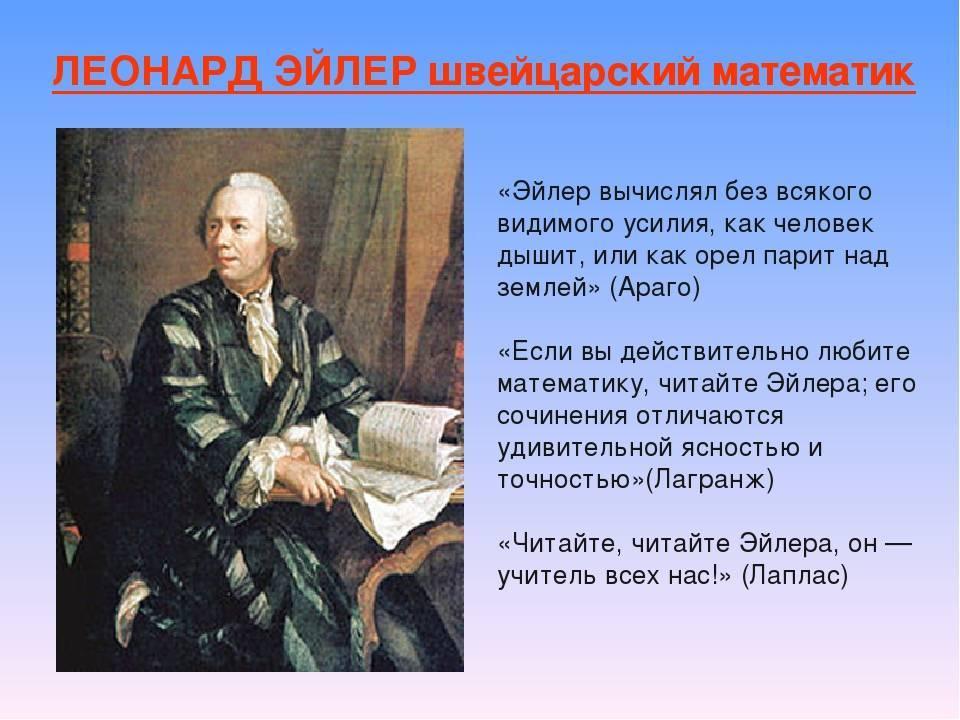 Великий математик эйлер леонард: достижения в математике, интересные факты, краткая биография