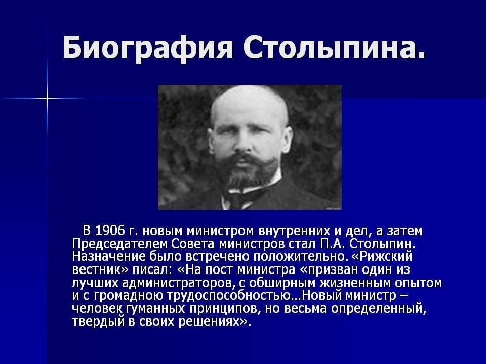 П.а. столыпин: личность и деятельность  | история российской империи